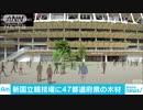 新国立に47都道府県木材「日本の豊かな気候風土を」