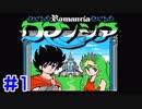 謎だらけの激ムズゲー「ロマンシア」を初見実況【詰みゲー】 #1