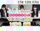 【ゲスト:立花理香】松井恵理子×高野麻里