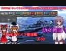 【WOWs】ゆっくり実況 猪突猛進海戦日記シリーズその23 Tier10 Z-52