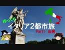 【ゆっくり】イタリア2都市旅Part1出国