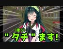 【VOICEROID実況】 ハッテン♀開拓! 不条