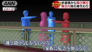少女が歩道橋から飛び降り 脅され妹の身代わりに