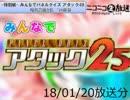 みんなでパネルクイズ アタック25 特別編-180120(司会:yoshi44)