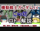 【ガンダムUC】ロト 解説【ゆっくり解説】
