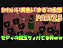 【皆で実況!】かわいい黄色いまるの生態 PART2.5【LocoRoco2 PS4版】
