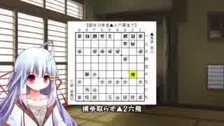 【ゆっくり実況】非対抗形党の横歩取り p