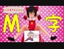 【東方MMD】ヘンタイ式幻想郷 #1【MMD紙芝居】
