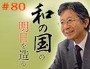 馬渕睦夫『和の国の明日を造る』 #80