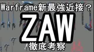Warframe Zaw 徹底考察 【ゆっくり解説】