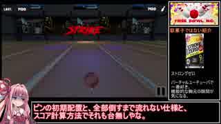 【100円】steam産のゲー無の紹介動画