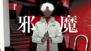 【初音ミク】邪魔【syudou】
