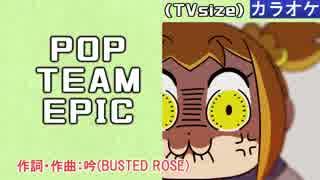 【ニコカラ】POP TEAM EPIC / 上坂すみれ