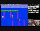 【VS.スーパーマリオブラザーズ】いい大人達のゲームエンパイア!(01/'18) 再録 part8