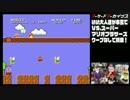 【VS.スーパーマリオブラザーズ】いい大人達のゲームエンパイア!(01/'18) 再録 part13