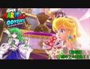 【ゆっくり実況】巫女2人と魔法使い2人のスーパーマリオオデ...