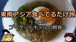 【ゆっくり】東南アジア食べてるだけ旅 18