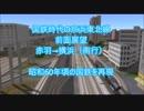 【前面展望】国鉄時代の京浜東北線(南行)【A列車で行こう9 Ver.4.0】