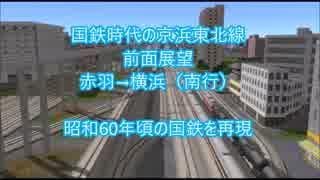 【前面展望】国鉄時代の京浜東北線(南行