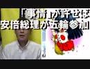 安倍総理「事情が許せば平昌五輪に行く」自民党内右派「おいやめろ」