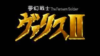 【実況】夢幻戦士ヴァリスII(X68000)を