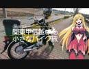 関東甲信越小さなバイク旅第01回柴又帝釈天