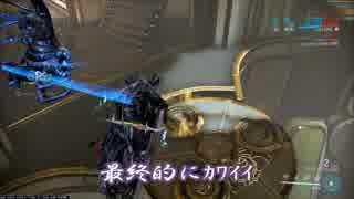 【warframe】ずん子フレーム 26【VOICEROI
