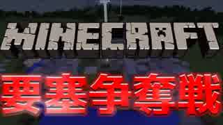 【Minecraft】30分で造った要塞を全力で守