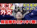 【韓国ネットが勝利のきりきり舞】 安倍首相折れた!文は外交の天才だ!