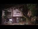 【心霊スポット】一人ガンバレ森島アーカイブ2017年2月12日【料亭ふる●と編】チラ見せ
