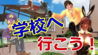 あの4人で青春の学園生活をしてみた!!【