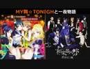 【マッシュアップ】MY舞☆TONIGHT × 六兆年と一夜物語