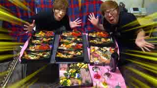 【超高級】家族に200万円のおせちをごちそ