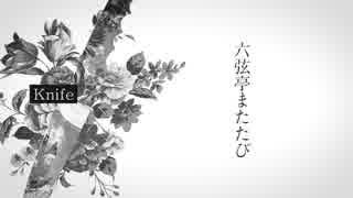 【GUMI】Knife【六弦亭またたび】
