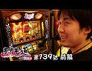 パチスロ【まりも道】第139話 ミリオンゴ