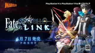 PS4 PS Vita新作『Fate/EXTELLA LINK』第2弾CM