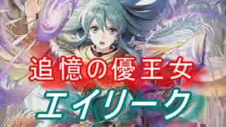 【FEヒーローズ】聖魔の追憶 - 追憶の優王女 エイリーク特集