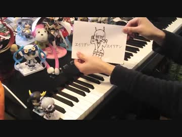 「エイリアンエイリアン」 を弾いてみた 【ピアノ】