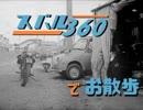 【車載動画】スバル360でお散歩