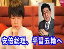 安倍総理、平昌五輪開会式参加へ…