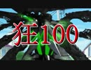 【MUGEN】狂_100【part32】