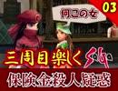 【ミンサガ 3周目】特殊エンドを目指す!全力で楽しむミンサガ実況 Part3