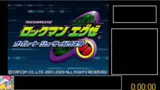【RTA】ロックマンエグゼOSS RTA 2時間1