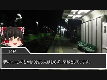 きさらぎ 駅 クトゥルフ きさらぎ駅 - アニヲタWiki(仮)