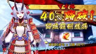 【Fate/Grand Order】節分酒宴絵巻 鬼楽百