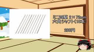 ミニ四駆 新製品紹介動画(仮)
