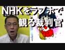 NHKと契約拒否のラブホが敗訴!裁判官はそういうとこでNHK観るのかよ!