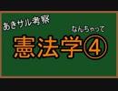 なんちゃって憲法学④ 日本国憲法を作った権力