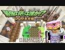 【日刊Minecraft】最強の匠は誰か!?DQM勇者編 伝説のRANK7第2章【4人実況】