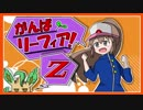 【ポケモンUSM】がんばリーフィア!Z 第一話 【ゆっくり】
